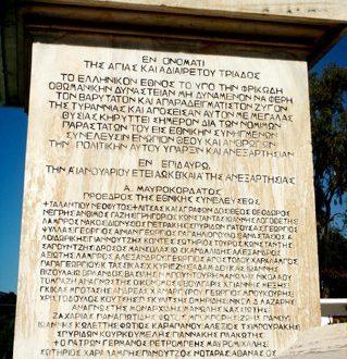 Il Congresso di Epidauro del 1822